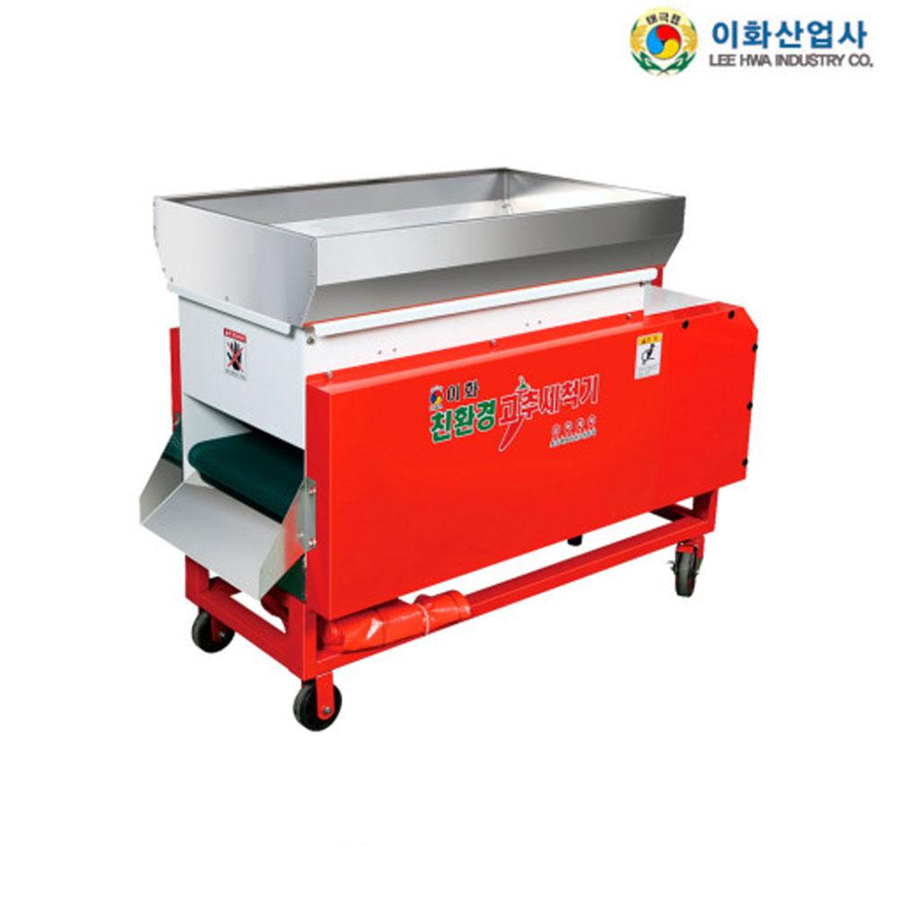 이화산업사 LH-1000W 고추세척기 농산물 매실 대추 이중헹굼