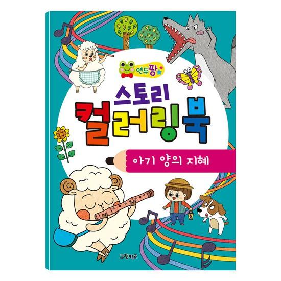 [그린키즈] 연두팡 스토리 컬러링북_이솝우화 - 아기 양의 지혜