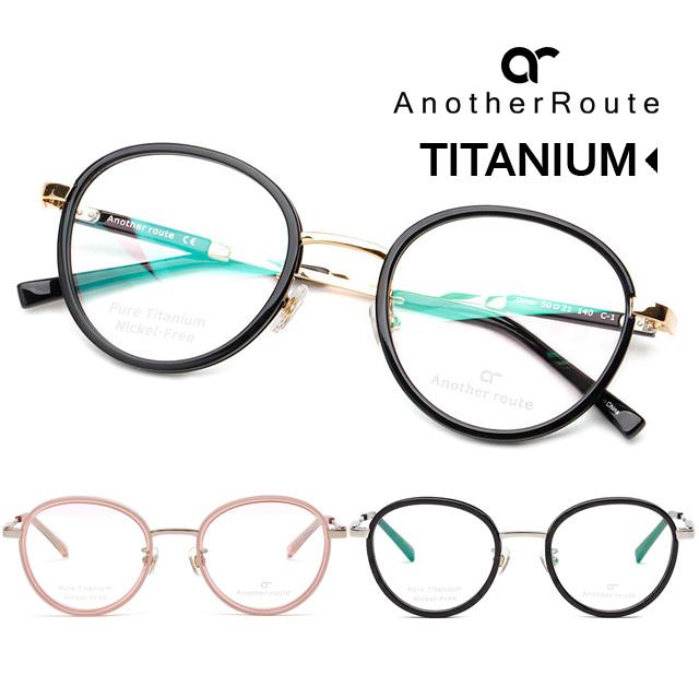 어나더루트 티타늄 안경테 솔텍스 동그란안경 뿔테 남자 여자 가벼운안경 초경량