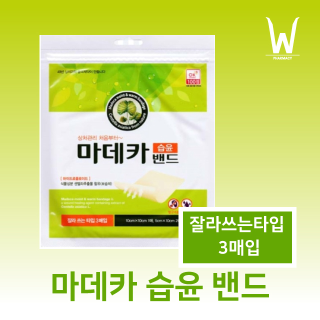 동국제약 마데카습윤밴드 잘라쓰는타입 3매 (POP 4693859146)
