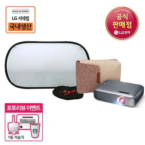 LG전자 시네빔 PH550S+캠핑용매직스크린 (내장배터리 휴대용)(삼각대 별도구입)