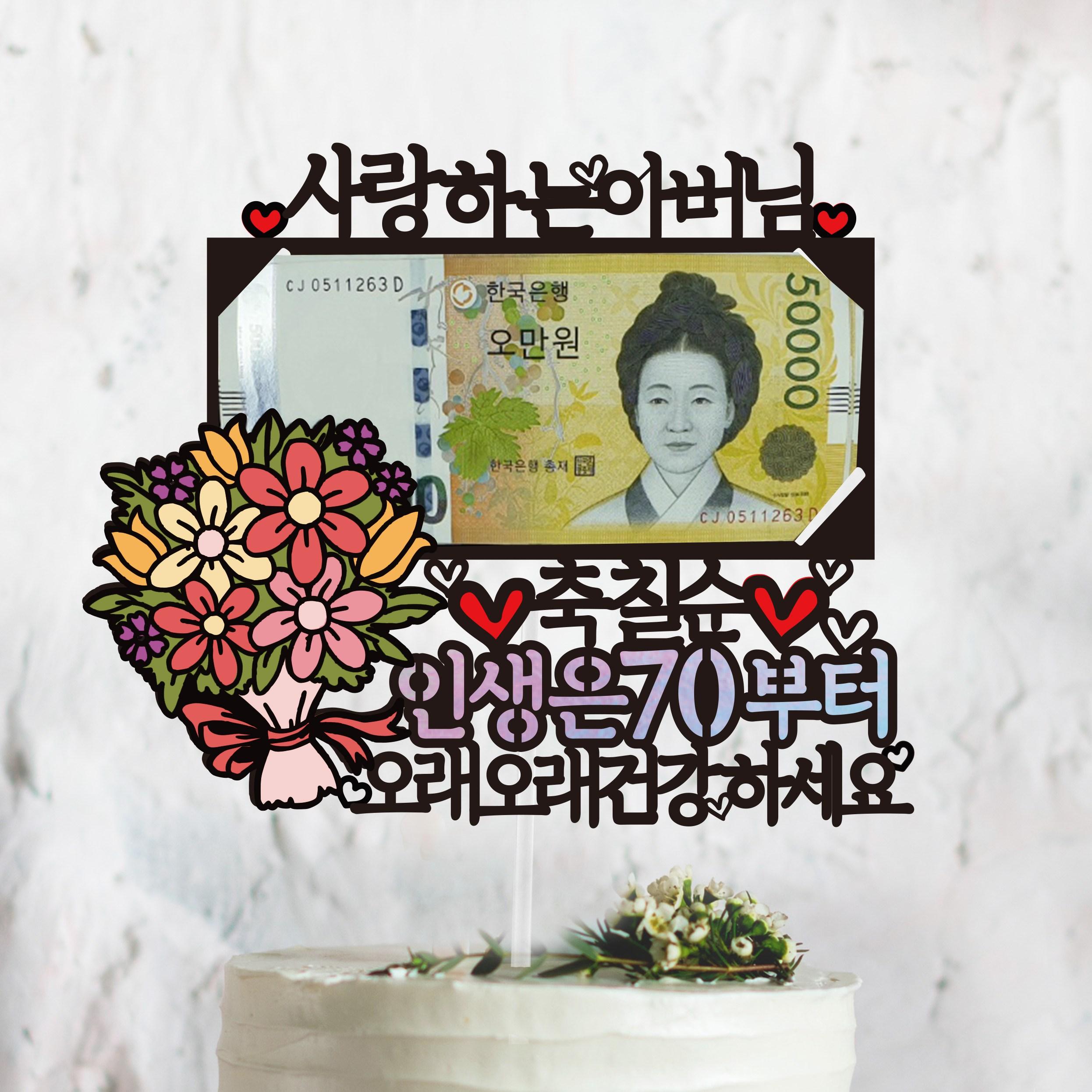써봄토퍼 꽃다발 용돈토퍼[인생은-부터] 생신 환갑 생일 어버이날 케이크토퍼, 축칠순-인생은70부터