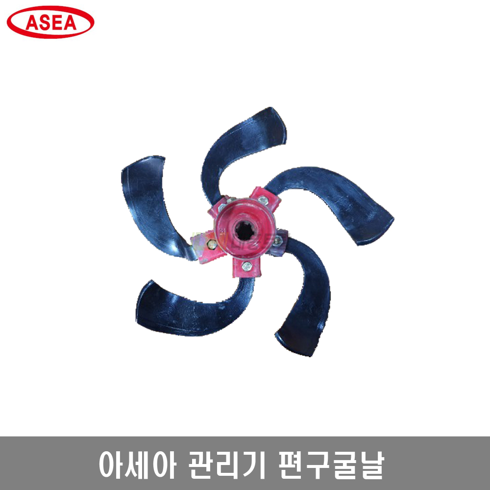 [아세아]관리기 편구굴날 (POP 1977965236)