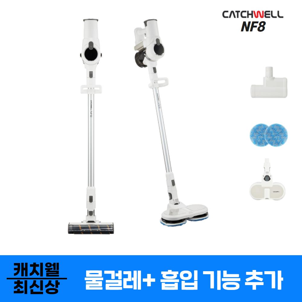 캐치웰 NF8 핸디청소기, 단품