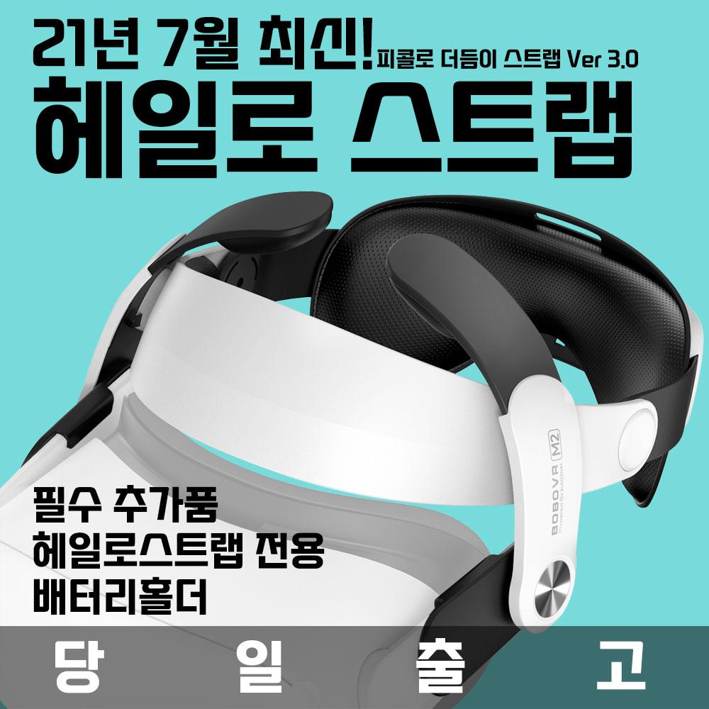 [VR연구소] 피콜로 스트랩 오큘러스 퀘스트2 헤일로 스트랩 4세대 개선판 BOBOVR M2 STRAP, 피콜로스트랩