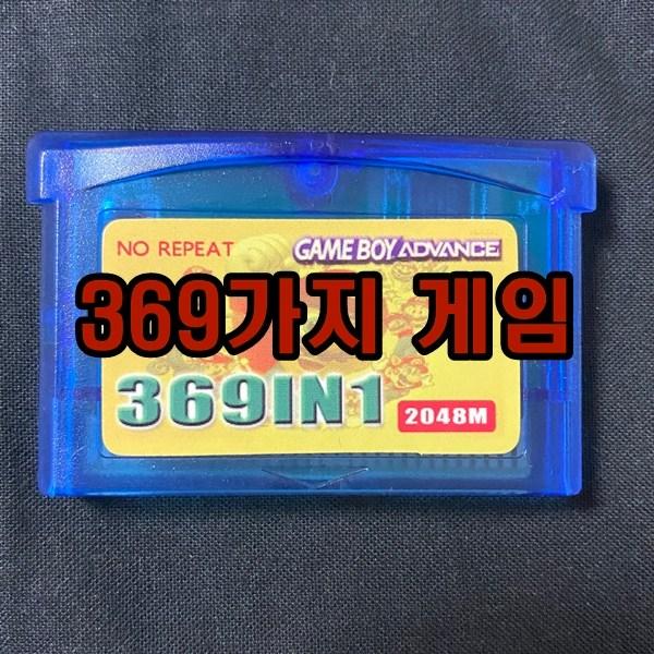 GBA 합팩 369 IN 1 게임보이 어드밴스, 단일제품