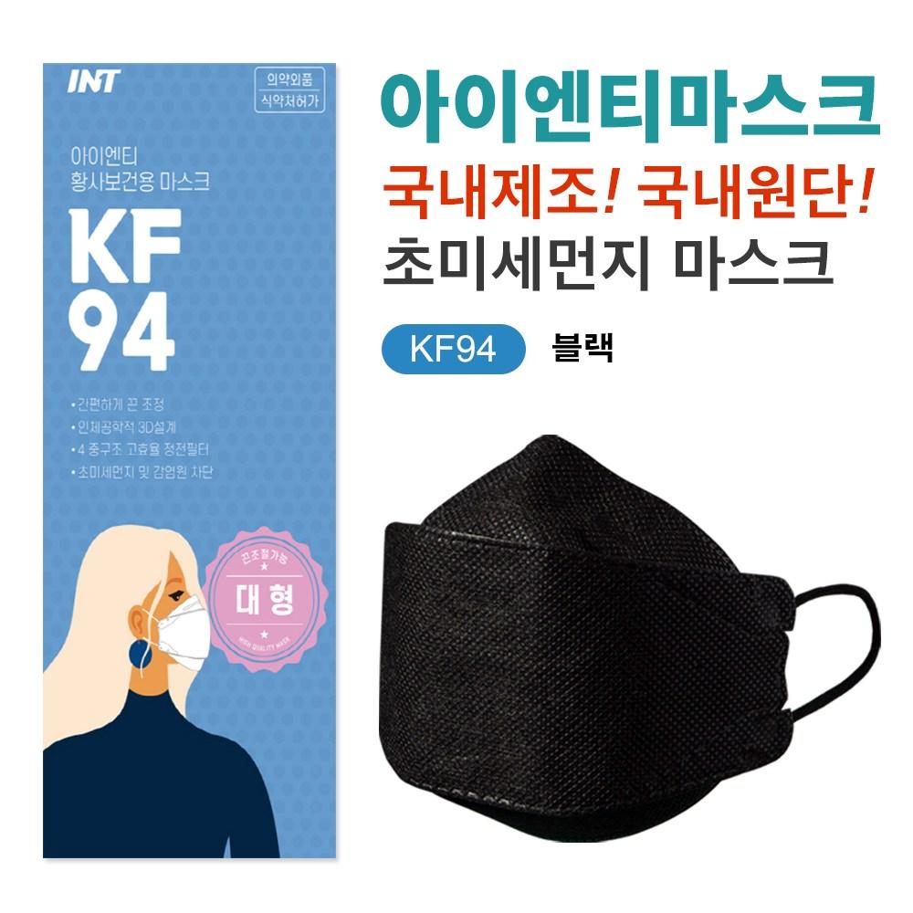 INT KF94 마스크 블랙 대형 100매 국내원단필터제작 개별포장, 1개