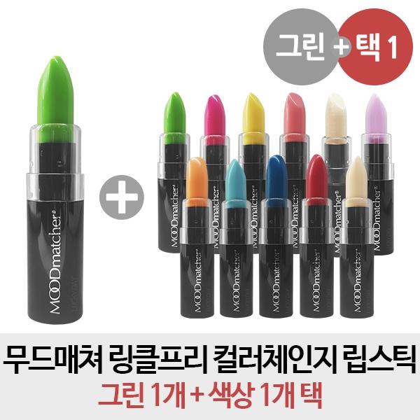 무드매쳐 [무료배송- 그린1개 + 택1개] 링클프리 컬러체인지 립스틱 뉴욕컬렉션, 1개, 플래티늄