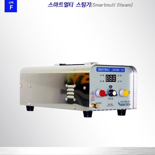[비전텍]스마트멀티스팀기 스마트멀티스팀기 고압 스팀해빙기(SM-1000)본체+구성품, 1세트