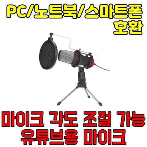 최강몰 유튜브용 먹방 asmr 스탠딩 마이크 1개, G11098