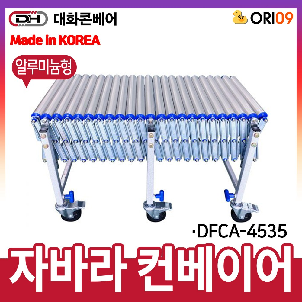 오리공구 대화콘베어 자바라 컨베이어 DFCA-4535 롤러알루미늄