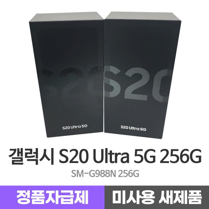 삼성 갤럭시S20 Ultra 256G 완전자급제 새제품 공기계, 코스믹 그레이, 자급제새제품_갤럭시S20 Ultra 5G 256G
