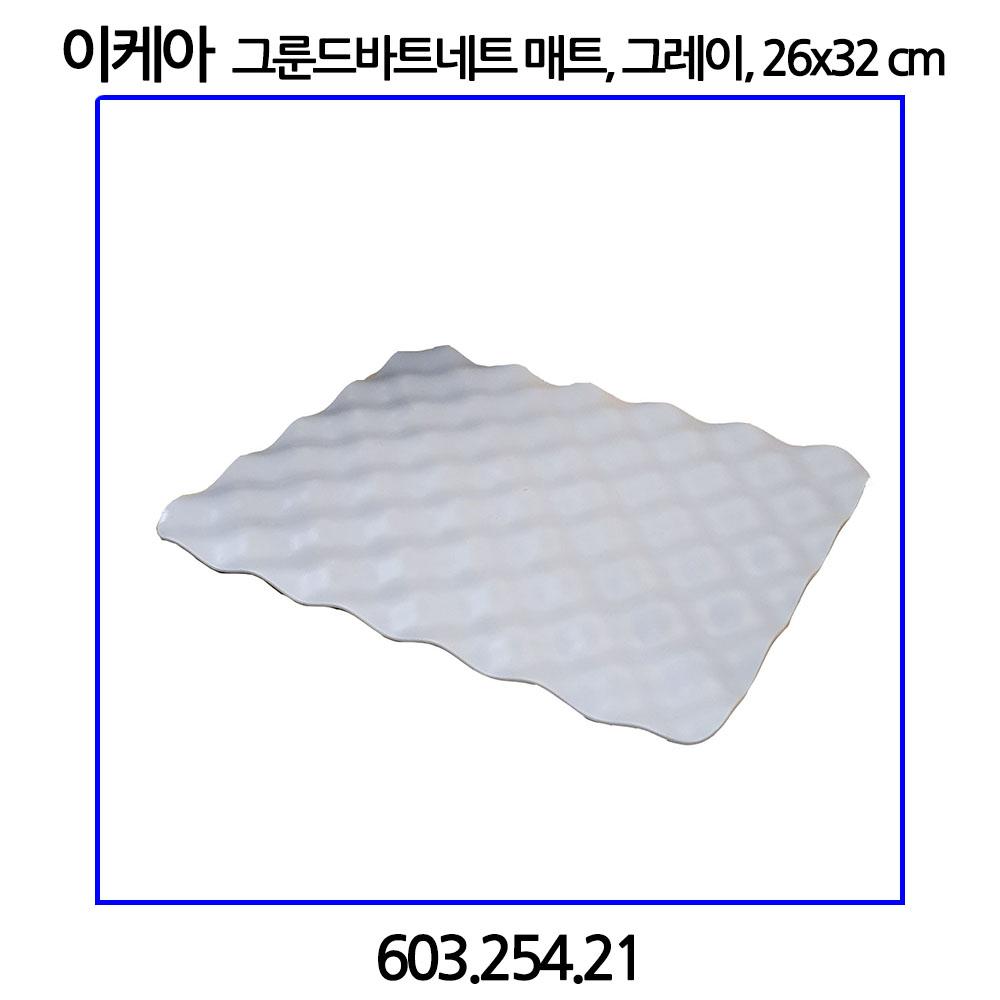 이케아 그룬드바트네트 매트 그레이 26x32cm