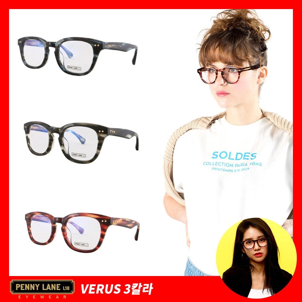 페니레인 VERUS 3칼라 뿔테안경 복각안경 모스콧안경 디자인 명품안경 블루라이트안경 시력보호안경