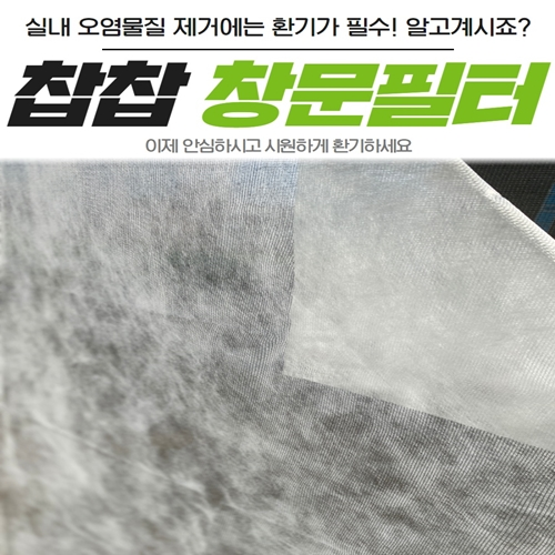 1+1 찹찹 국내생산 창문필터 특대사이즈 미세먼지 황사 코로나 환기 DIY 방충망필터, 1개