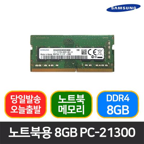 삼성전자 메모리 DDR4 8G 램 21300 2666MHz 당일발송 노트북용, 삼성전자 메모리 노트북용 DDR4 8G 램 21300 2666MHz
