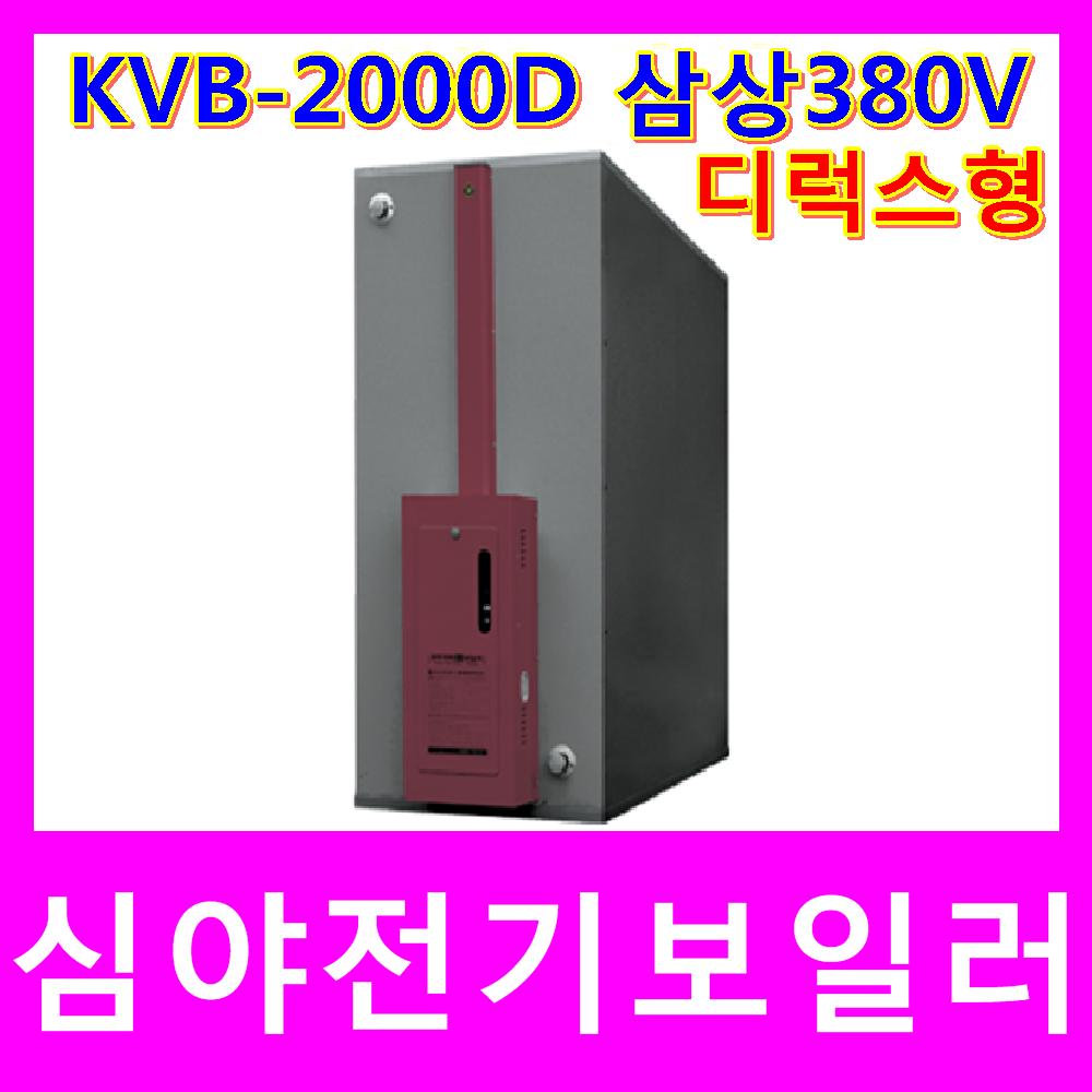 귀뚜라미 심야전기보일러, KVB-2000D 삼상
