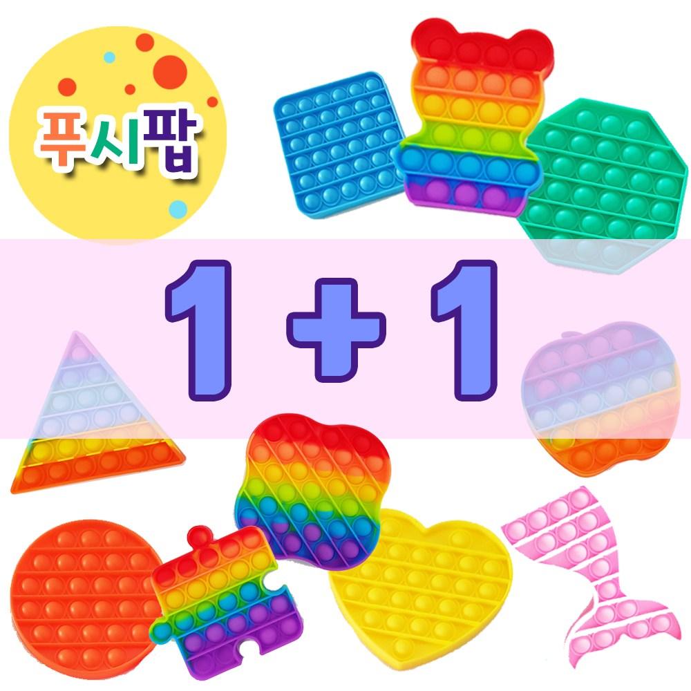 1+1 푸쉬팝 푸시팝 버블 틱톡 팝잇 뽁뽁이 스트레스 해소 장난감, 랜덤