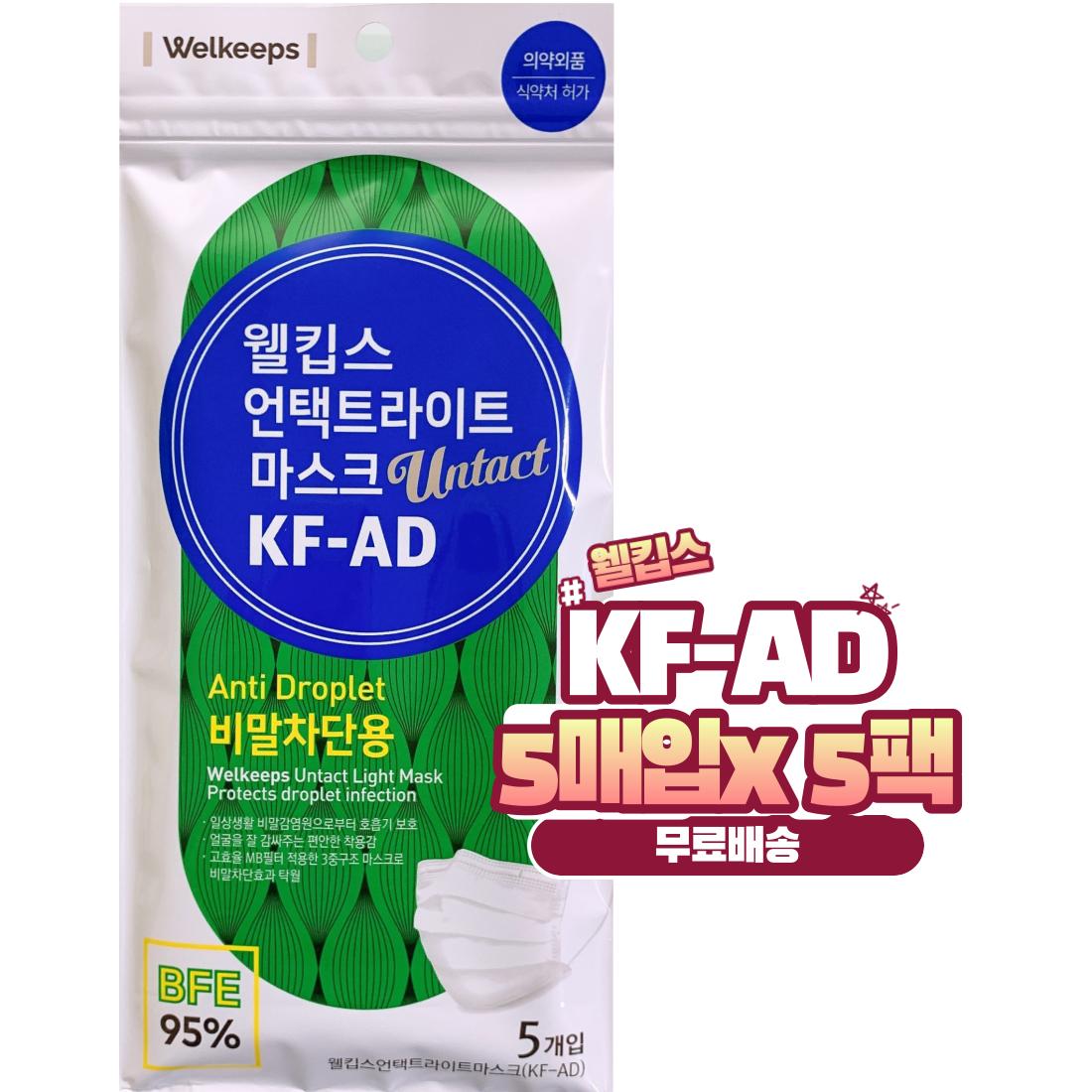 웰킵스 언택트라이트 마스크 KF-AD 비말차단용 5매입, 5매입, 5팩