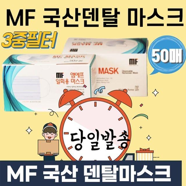 국내제작빅사이즈중사이즈스트랩중간크기과먼지봉쇄Mask + 39359파엔, 이 상품이 마음에 들어여