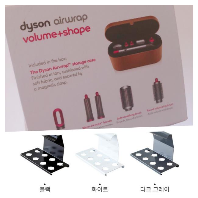 다이슨 에어랩 스타일러 볼륨 앤 쉐이프+거치대셋트 고데기