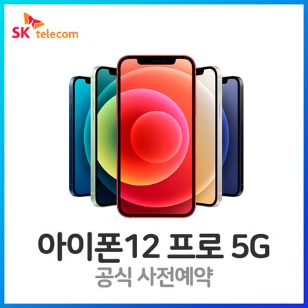 아이폰12 프로 128GB SK완납(번이/선약)슬림요금, 상세페이지 참조, 상세페이지 참조