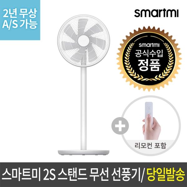 샤오미 스마트미2S(3세대) 스탠드 무선선풍기 AS보장 리모컨호환 앱연동-8-5345697746