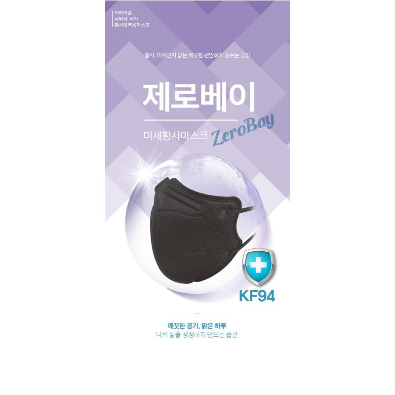 숨쉬기 편한 대형 제로베이 KF94 블랙 마스크 50매