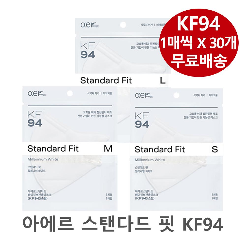 아에르 KF94 스탠다드 핏 마스크 30매 대형/중형/소형, 대형 30매