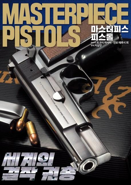 마스터피스 피스톨:세계의 걸작 권총, 에이케이커뮤니케이션즈