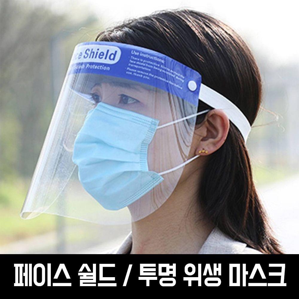 Mask얼굴보호대 + 37147쁘덫
