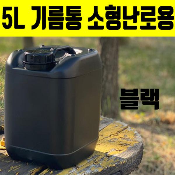 등유통 연료통 5리터말통 소형난로용 캠핑기름통 흑색 5L