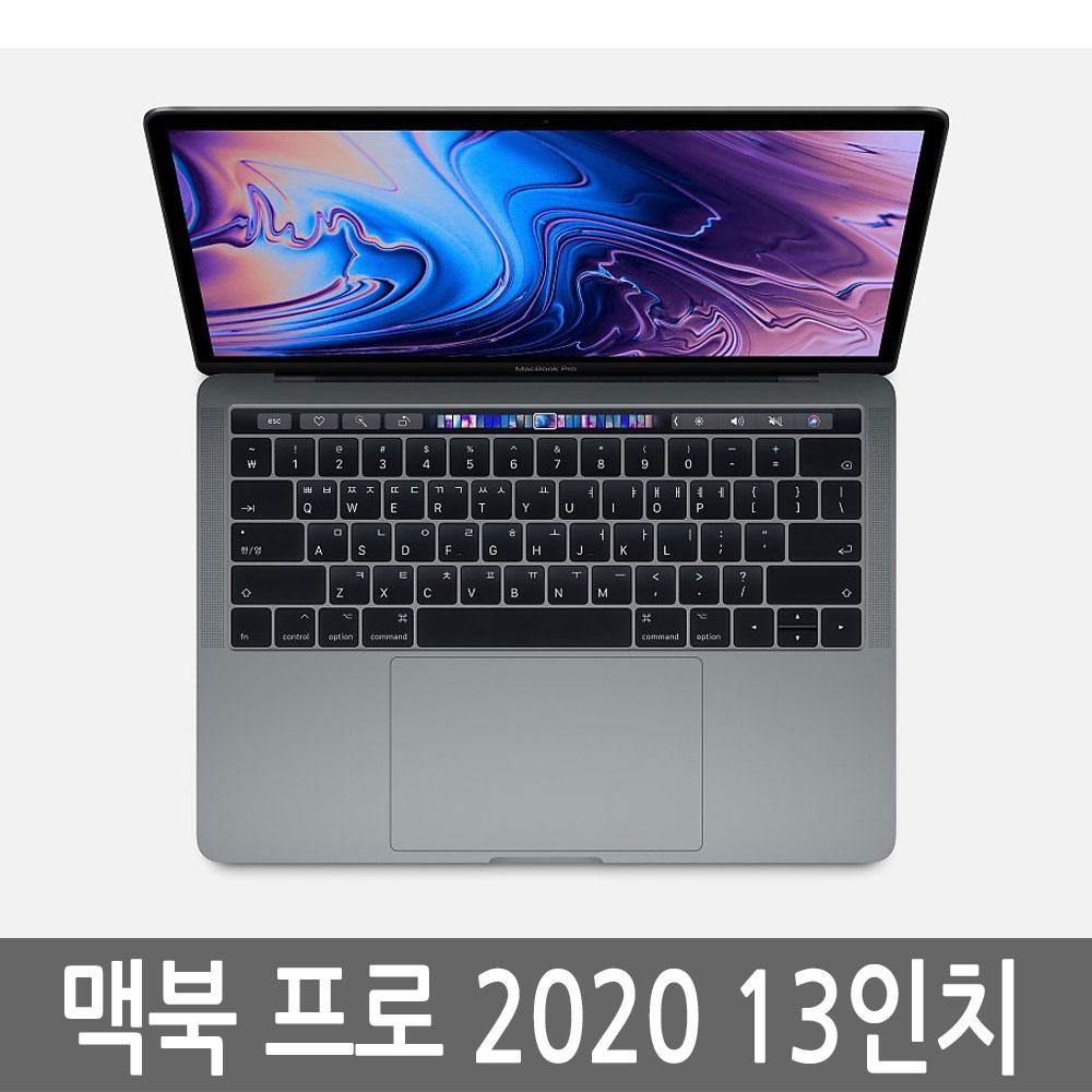 애플 맥북프로 2020 13인치 i5/8GB/256GB 중고맥북