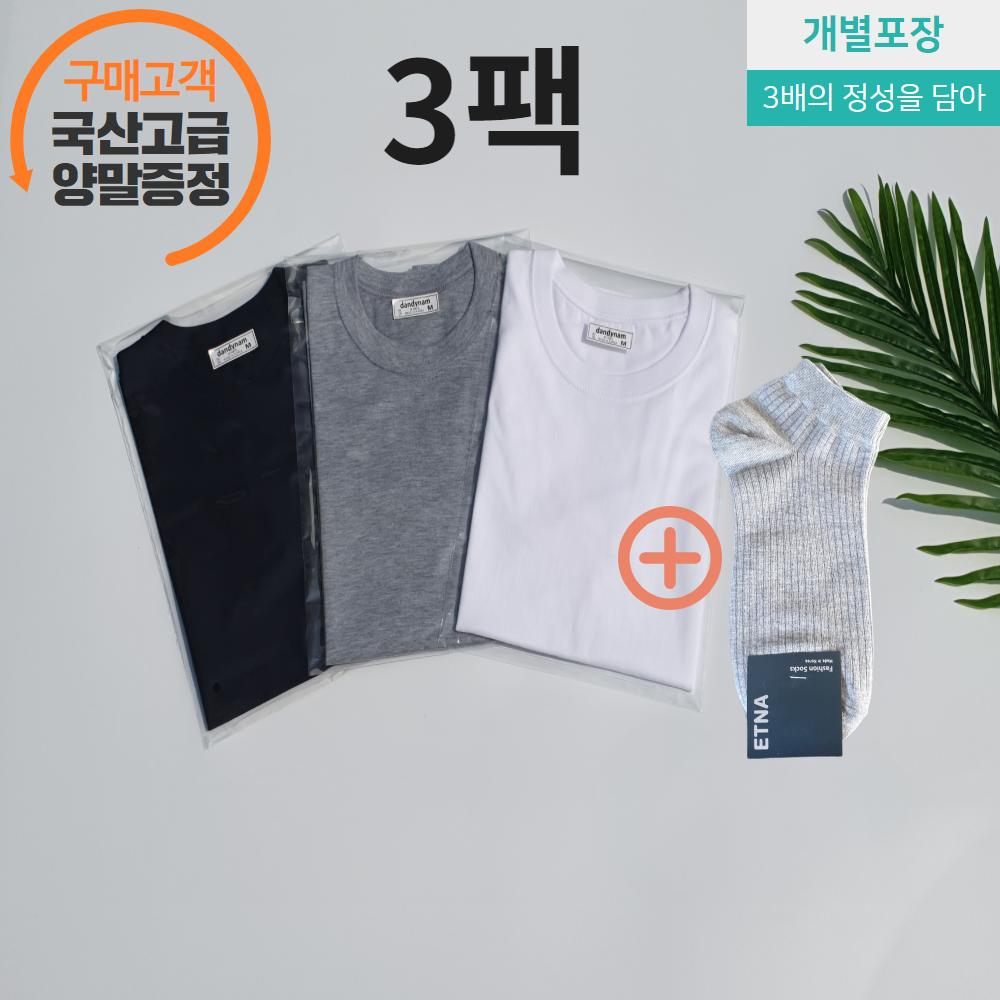 남자반팔티 무지티 면티셔츠 남여공용 3팩