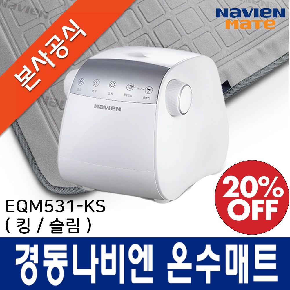 경동나비엔 온수매트, 킹 / 슬림매트형/ EQM531-KS