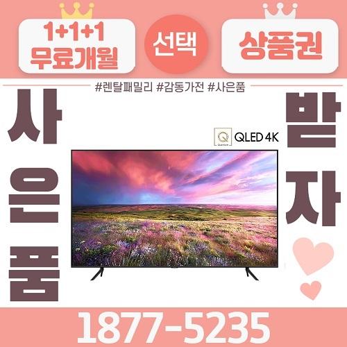 삼성 NEW 4K QLEDTV 50인치 KQ50QT67AFXKR (POP 5216777232)