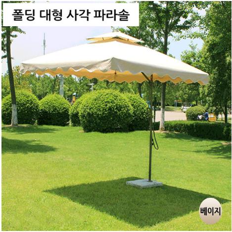 엠케이몰 초대형사각폴딩파라솔 천막파라솔 (받침대별도구매) 태양을 피하는 파라솔~~, 베이지