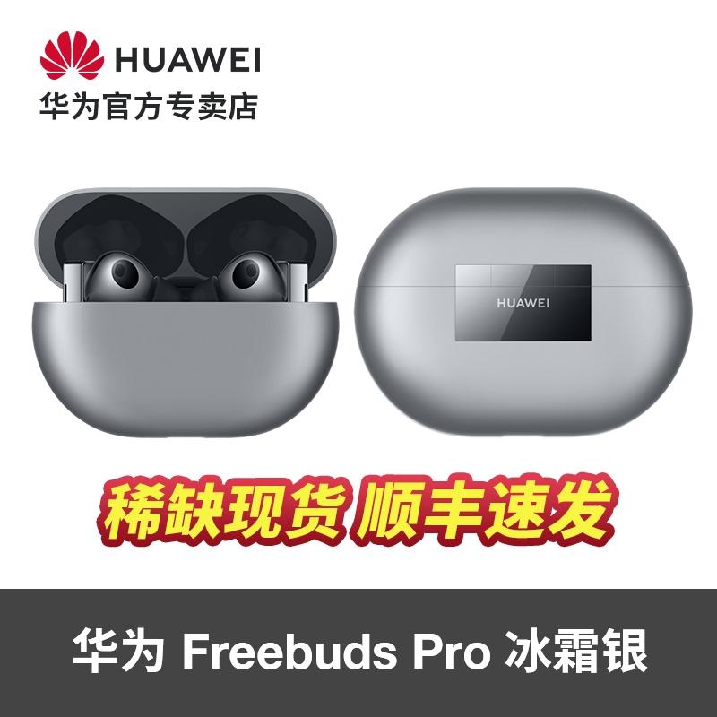 블루투스 이어폰 공식 동일 가격 SF Express 화웨이 FreeBuds Pro 무선, 프로스트 실버, 패키지 A-8-5263031558