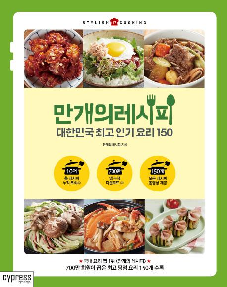 만개의 레시피:대한민국 요리 150, 싸이프레스