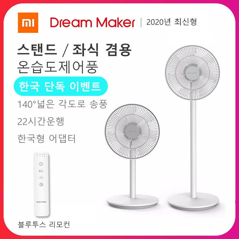 xiaomi DREAM MAKER 무선 선풍기, 2020최신