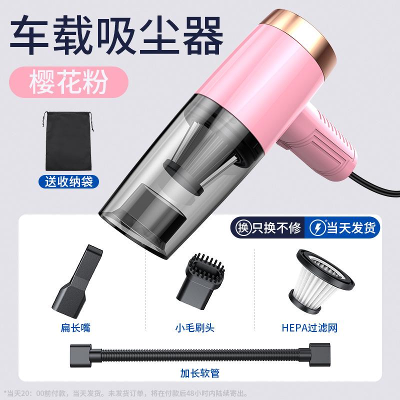저렴한 청소기 휴대용 미니 소형 캠핑용 핸디 유선, 핑크
