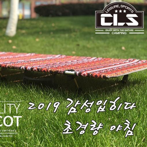 CLS 초경량 알루미늄 감성 야전침대 미니멀 캠핑야침, 레드