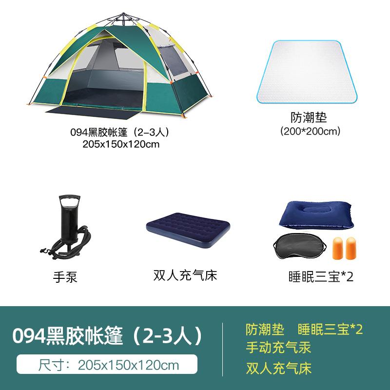 텐트 야외 캠핑 두꺼운 방수 차박 텐트 야생 캠핑 해변 피크닉 초경량, NONE, 색상 분류: 094 텐트 비닐+防潮垫+双人充气床+手动充气汞