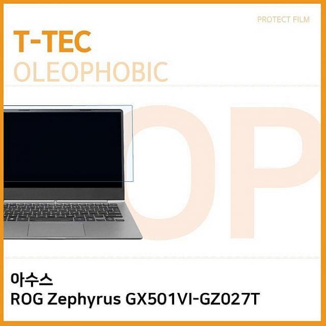 워터윙 아수스 ROG Zephyrus GX501VI-GZ027T 올레포빅 필름 노트북 보호필름, 1