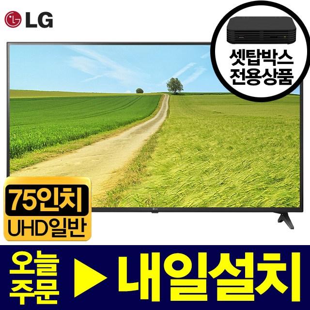 LG 75인치 UHD 일반 LED TV, 출고지방문수령, 75UHD일반