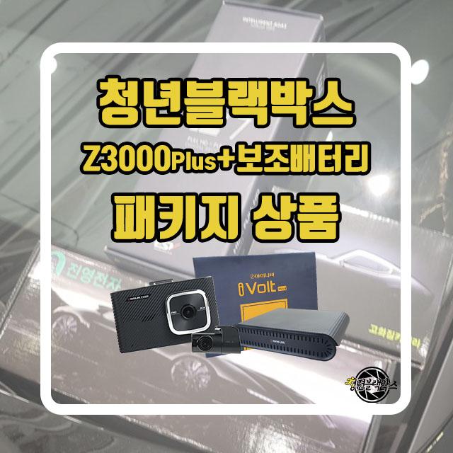 아이나비 Z3000Plus, Z3000Plus+아이볼트미니