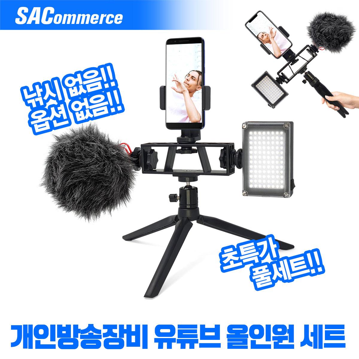 [SA커머스] 개인방송장비 유튜브방송장비 올인원 풀세트