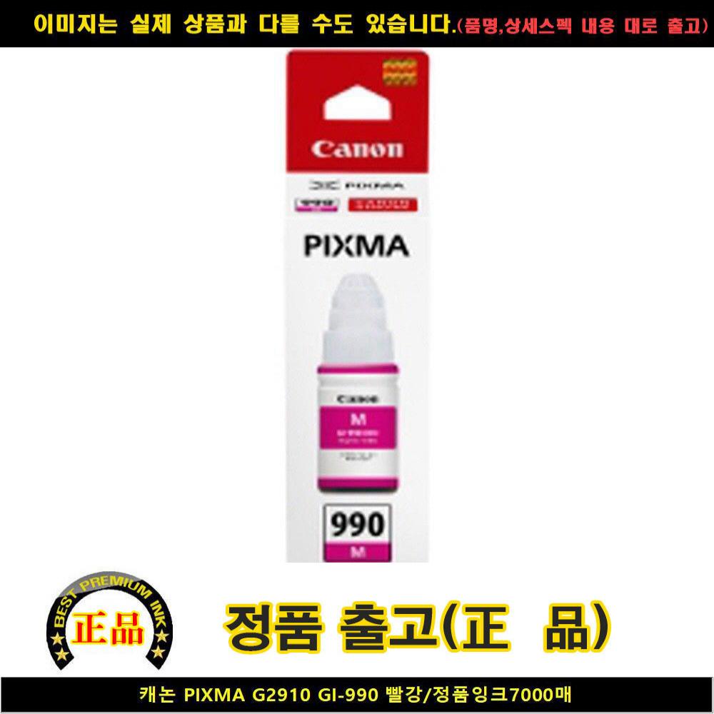 71 주식회사자리 / 캐논 PIXMA G2910 GI-990 레드/정품INK7 000매 캐논프린터잉크 캐논e569잉크 캐논드럼 정품잉크, 단일 수량, 단일 색상