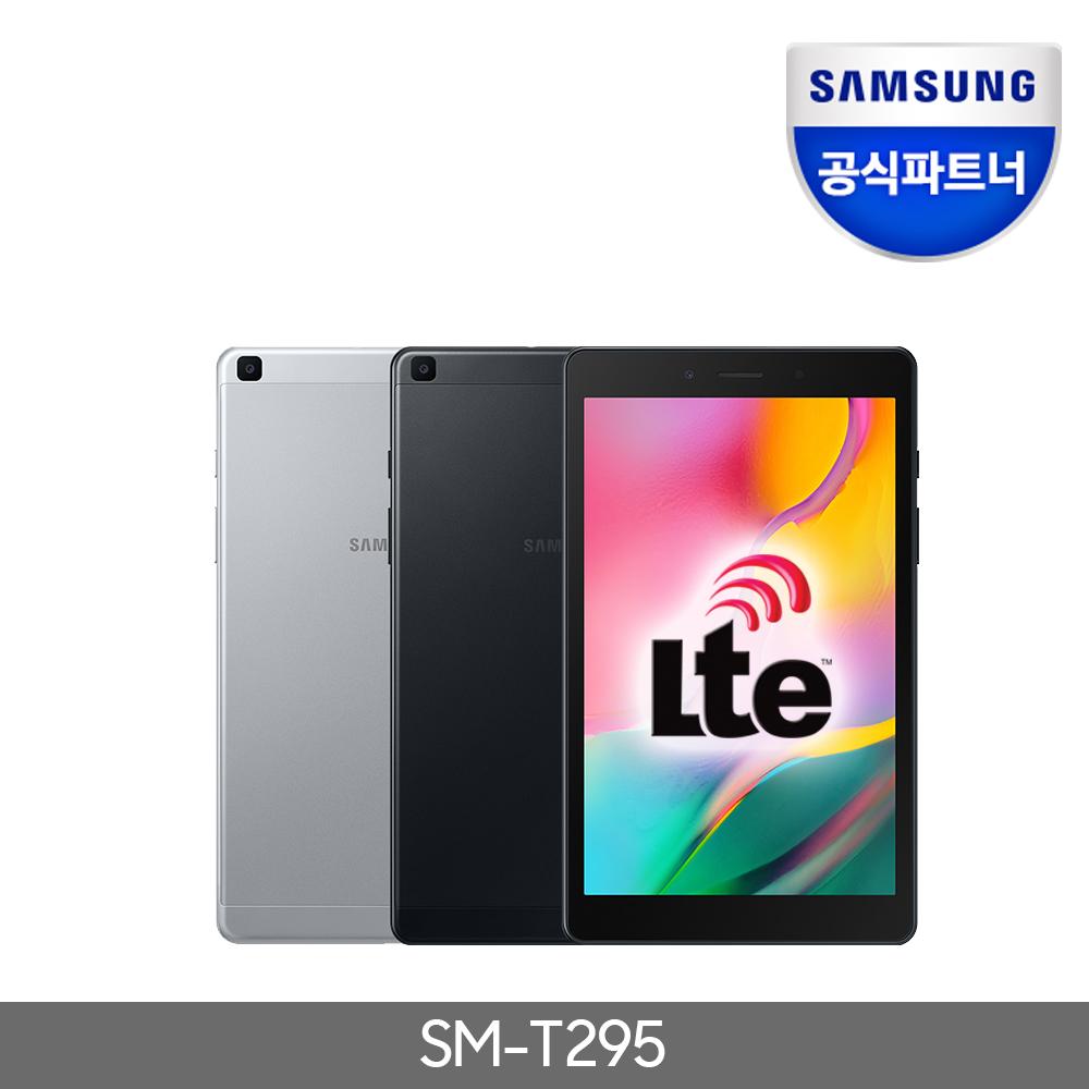 갤럭시탭A 8.0 2019 32G SM-T295 LTE 온라인개학/태블릿pc, 블랙, SM-T295NZKNKOO