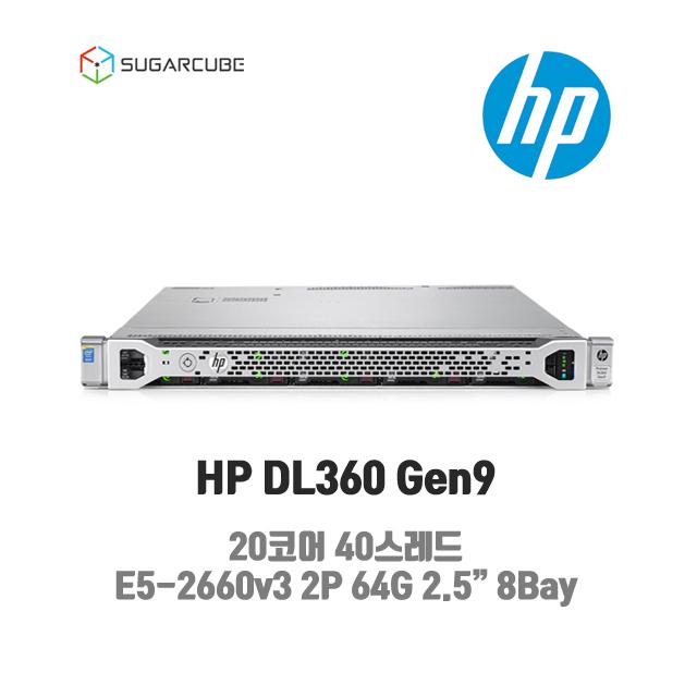 중고서버 HP DL360 G9 v3 20코어 40스레드 64G 2.5인치 8Bay 지방무료배송